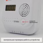 Датчик угарного газа MT8056