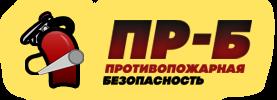 Интернет-магазин пожарного оборудования «ПР-Б» (Противопожарная безопасность)