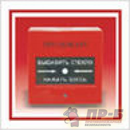 Извещатель пожарный ручной ИП 5-02Т - Извещатели пожарные