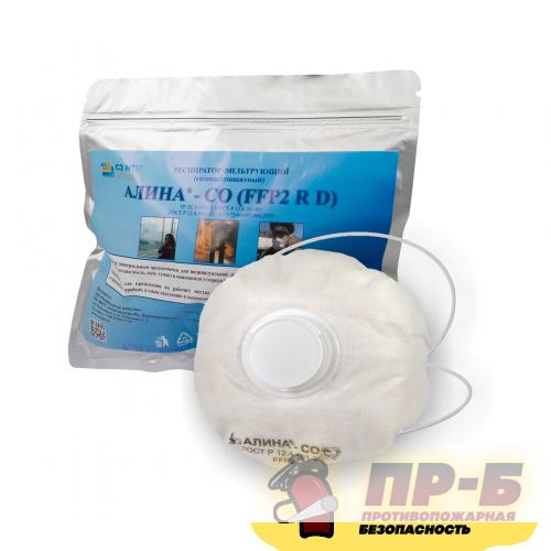 Респиратор пртивоаэрозольный Алина-СО - Респираторы противоаэрозольные