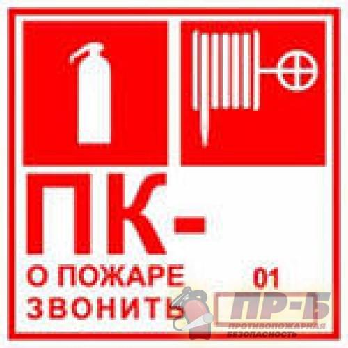 Вспомогательные знаки ПБ - Знаки пожарной безопасности