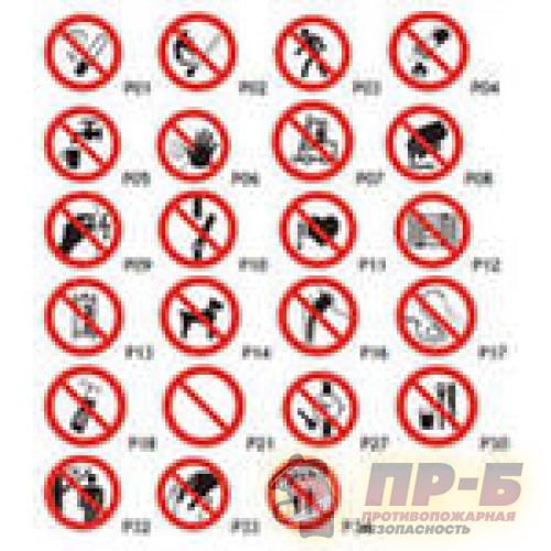 Запрещающие знаки пожарной безопасности - Знаки пожарной безопасности