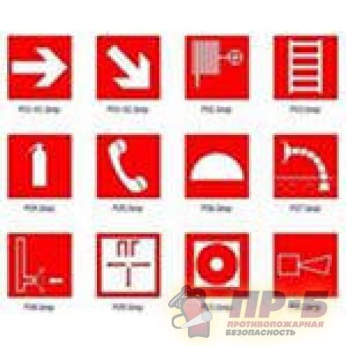 Знаки пожарной безопасности - Знаки пожарной безопасности