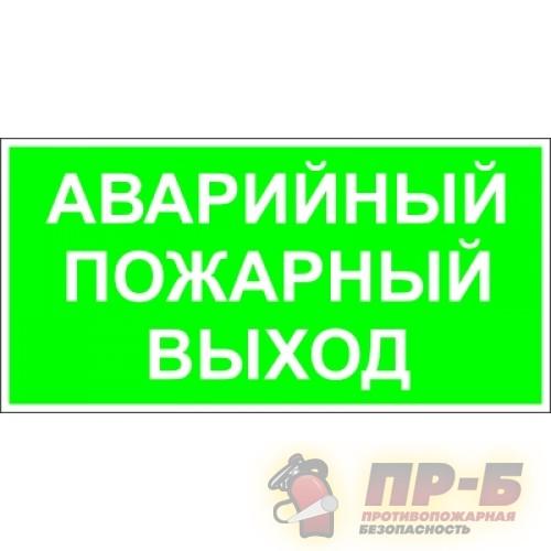 Аварийный пожарный выход - Эвакуационные знаки
