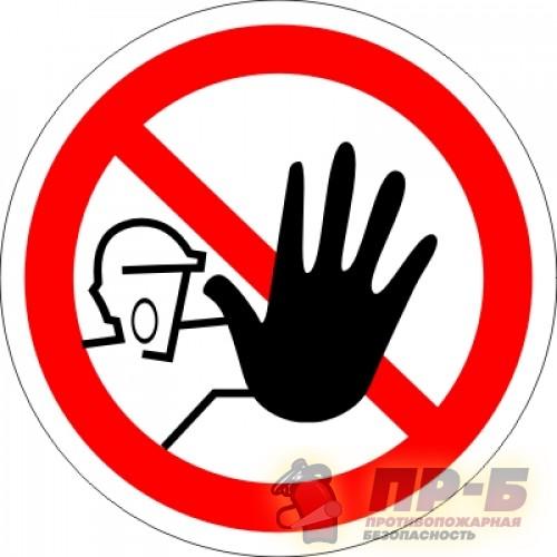 Доступ посторонним запрещен - Запрещающие знаки