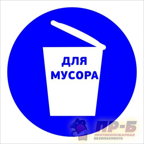 Место для мусора - Инструкции