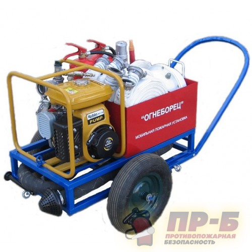 Мобильная пожарная установка Огнеборец-МПУ - Мобильные установки пожаротушения