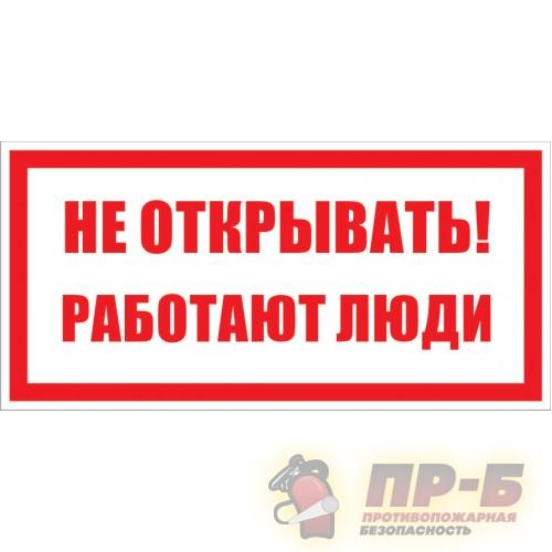 Не открывать, работают люди - Запрещающие знаки