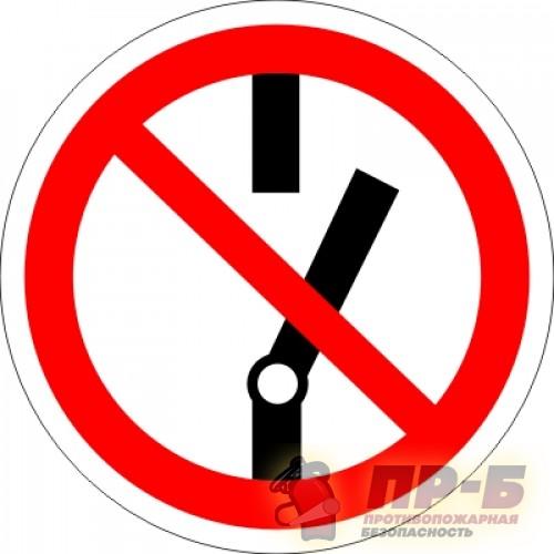 Не включать! - Запрещающие знаки