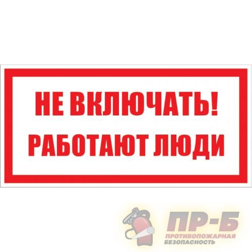 Не включать, работают люди - Запрещающие знаки