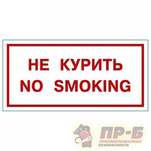 No smoking! Не курить - Запрещающие знаки