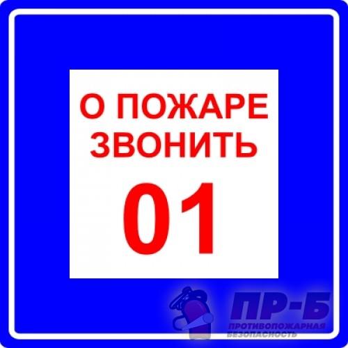 О пожаре звонить 01 - Знаки пожарной безопасности