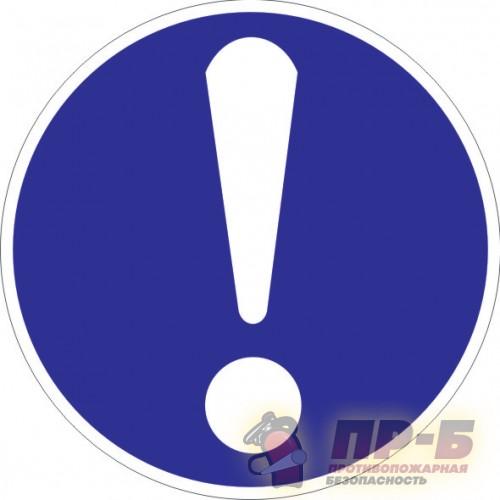 Общий предписывающий знак (прочие предписания) - Предписывающие знаки