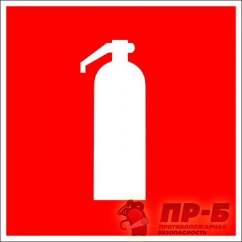 Огнетушитель - Знаки пожарной безопасности