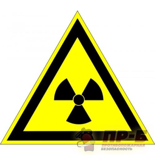 Опасно! Радиоактивные вещества или ионизирующее излучение - Предупреждающие знаки