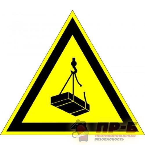 Опасно! Возможно падение груза - Предупреждающие знаки