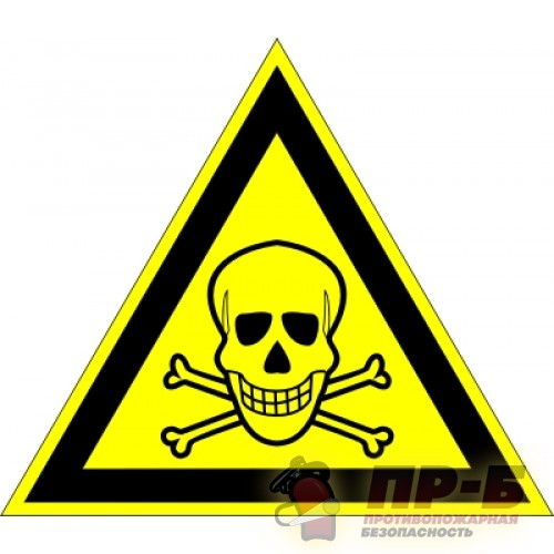 Опасно! Ядовитые вещества - Предупреждающие знаки