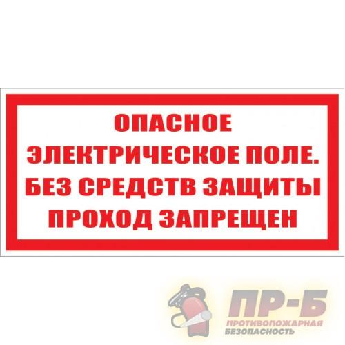 Опасное электрическое поле. Без средств защиты проход запрещен - Запрещающие знаки