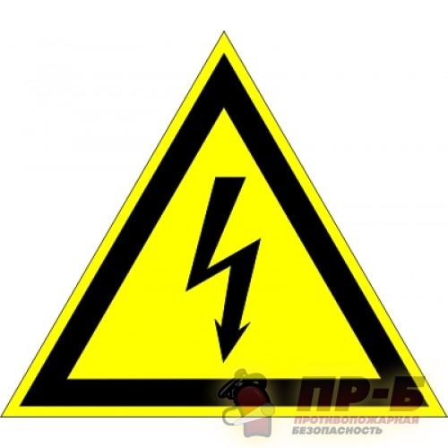 Опасность поражения электрическим током - Предупреждающие знаки