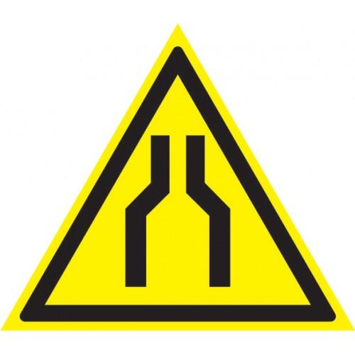 Осторожно! Сужение проезда (прохода) -