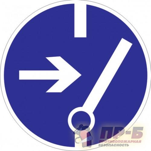 Отключить перед работой - Предписывающие знаки
