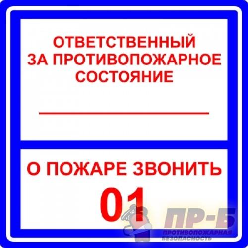 Ответственный за противопож.состояние|о пожаре звонить 01 - Знаки пожарной безопасности