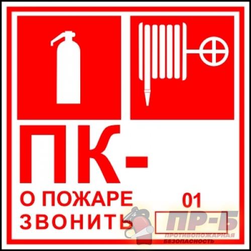 ПК №---. Огнетушитель - Знаки пожарной безопасности