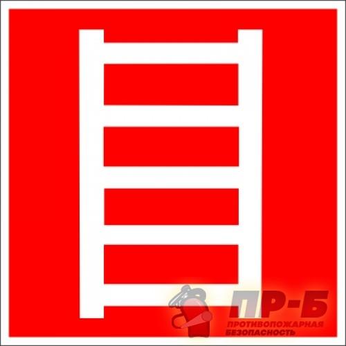 Пожарная лестница - Знаки пожарной безопасности