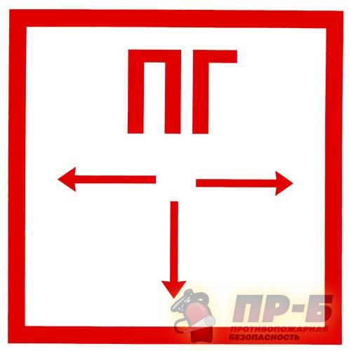 Пожарный гидрант - Знаки пожарной безопасности