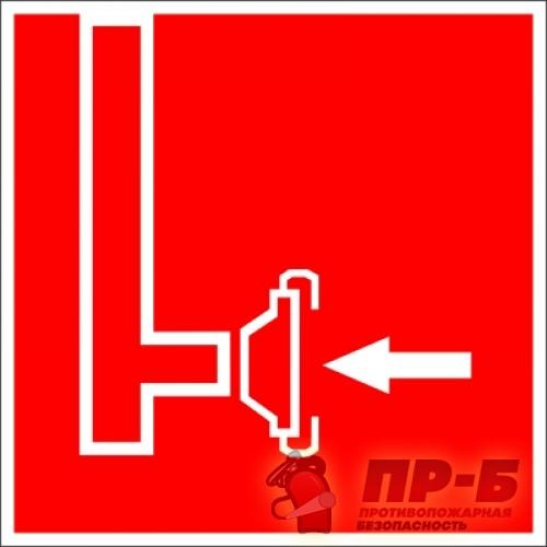 Пожарный сухотрубный стояк - Знаки пожарной безопасности