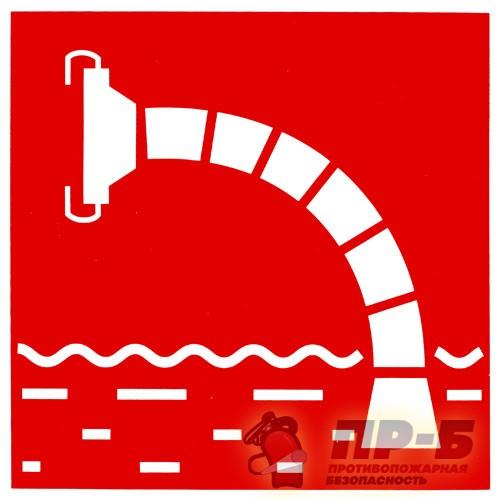 Пожарный водоисточник - Знаки пожарной безопасности