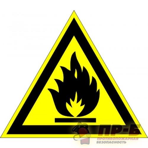 Пожароопасно! Легковоспламеняющиеся вещества - Предупреждающие знаки