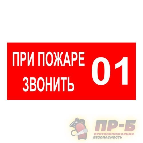 При пожаре звонить 01 - Знаки пожарной безопасности