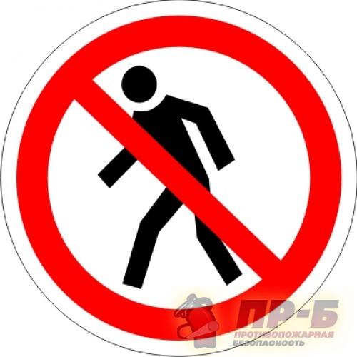 Проход запрещен - Запрещающие знаки