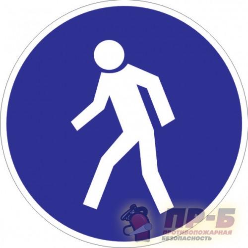 Проход здесь - Предписывающие знаки