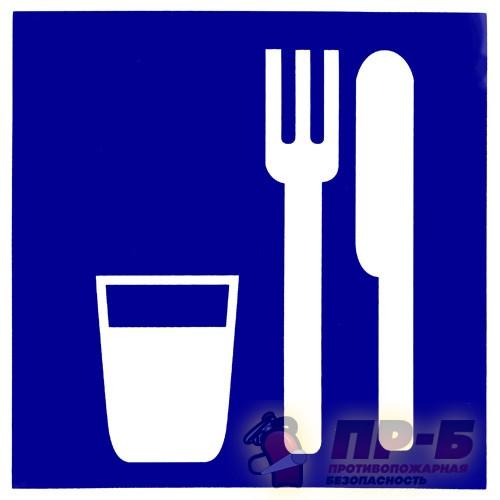 Пункт приема пищи - Предписывающие знаки