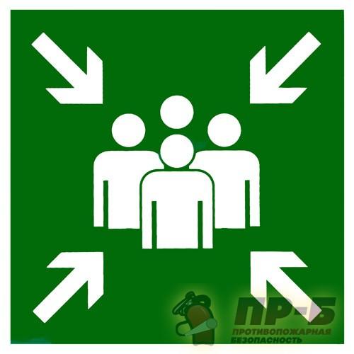 Пункт сбора - Предписывающие знаки