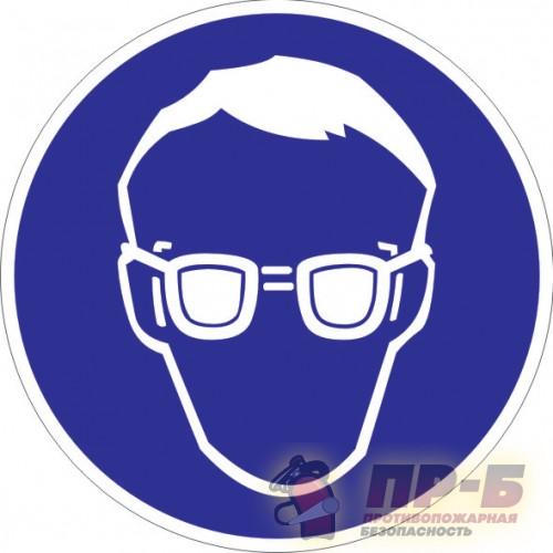 Работать в защитных очках! - Знаки, плакаты, документация (полиграфия)