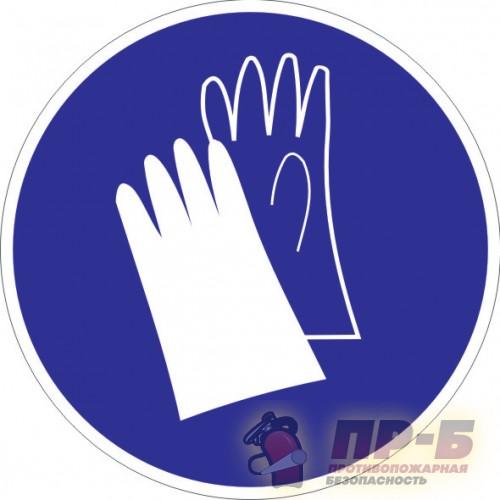 Работать в защитных перчатках! - Знаки, плакаты, документация (полиграфия)