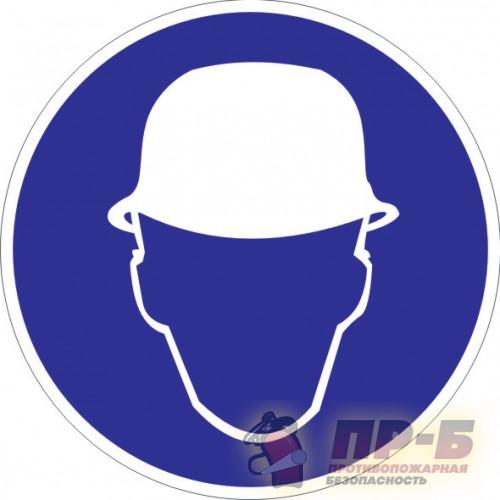 Работать в защитной каске! - Знаки, плакаты, документация (полиграфия)