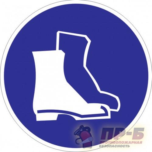 Работать в защитной обуви! - Знаки, плакаты, документация (полиграфия)