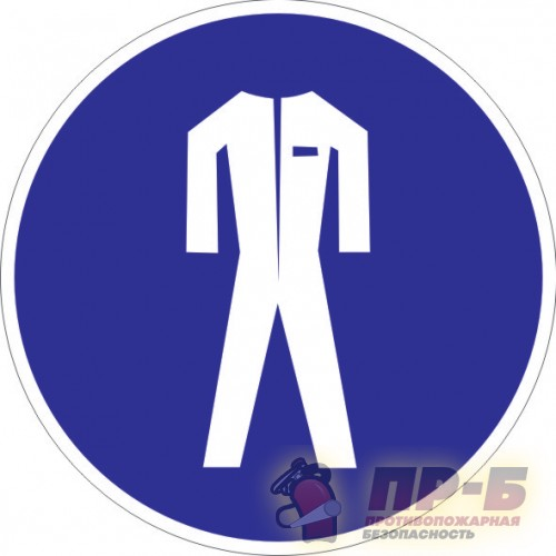 Работать в защитной одежде! - Предписывающие знаки