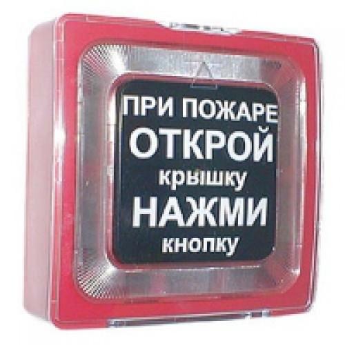 Ручной пожарный извещатель ИПР 513-10 -