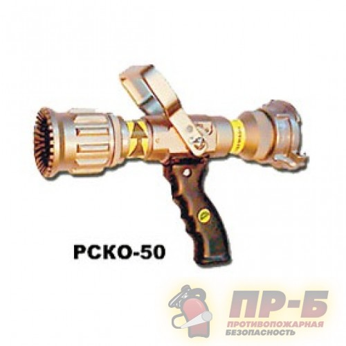 Ствол пожарный комбинированный РСКО-50 - Стволы пожарные