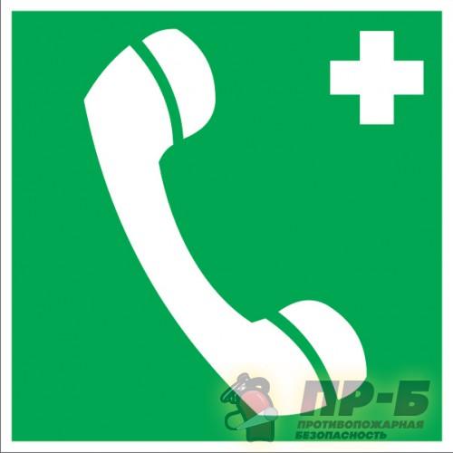 Телефон связи с медицинским пунктом (скорой медицинской помощью) - Знаки медицинского назначения