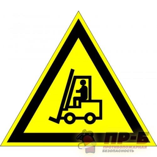 Внимание. Автопогрузчик - Предупреждающие знаки