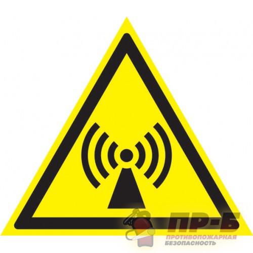Внимание. Электромагнитное поле - Предупреждающие знаки
