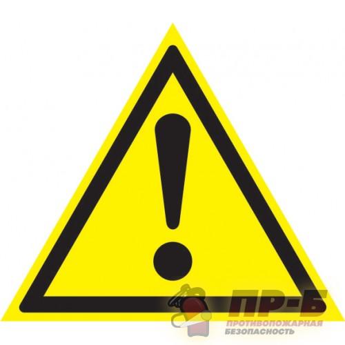 Внимание! Опасность - Предупреждающие знаки