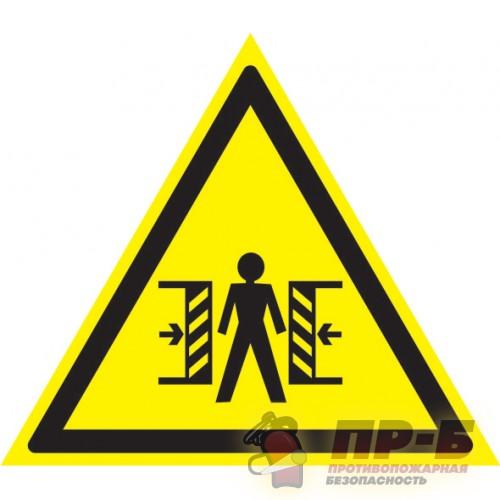 Внимание. Опасность зажима - Предупреждающие знаки