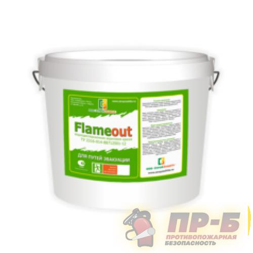Воднодисперсионная акриловая краска для путей эвакуации «Flameout» - Огнезащитные составы (+биозащитные составы) и аксессуары